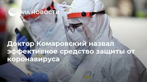 Доктор Комаровский назвал эффективное <b>средство защиты от</b> ...