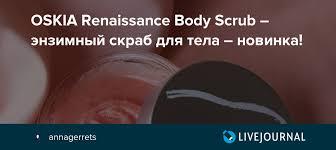 OSKIA Renaissance Body Scrub – <b>энзимный скраб для</b> тела ...