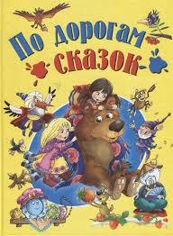 По дорогам сказок (<b>Агинская Е</b>. (<b>ред</b>.)) - купить книгу с доставкой ...