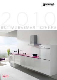 <b>Gorenje</b> Встраиваемая техника 2010 by Денис Горин - issuu
