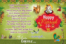 indian Wedding telugu wishes for couples - Teluguquotez.in |Telugu ...
