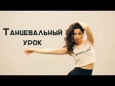 Танцы: лучшие изображения (24) | Танцы, Фитнес танцы и Зумба