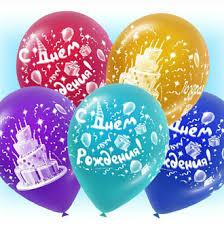 """Воздушные <b>шары</b> - Воздушные <b>шары</b> """"С <b>Днем</b> Рождения"""" пастель"""