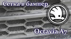 <b>Сетка</b> в <b>бампер</b> Skoda Octavia A7. Защита от камней и не только ...
