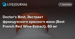 Doctor's Best, <b>Экстракт французского красного</b> вина (Best French ...