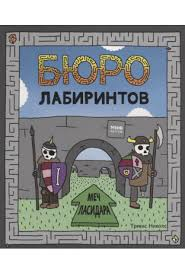 Книга <b>Бюро лабиринтов</b>. <b>Меч</b> Ласидара - купить в книжном ...