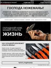 """Магазин ножей """"Ножиков"""": Как <b>складной НОЖ</b> может спасти вам ..."""