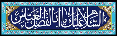 Image result for السلام علیک یا ابوالفضل العباس