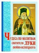 <b>Чудеса по молитвам святителя</b> Луки (Войно-Ясенецкого). (Изд. 5 ...