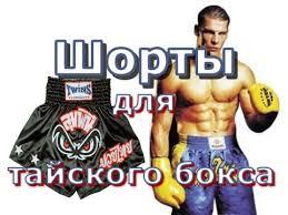 <b>Шорты</b> для тайского <b>бокса</b>. Какие <b>шорты</b> для тайского <b>бокса</b> ...