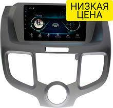 Купить <b>штатные магнитолы Honda</b> недорого с доставкой в Ksize