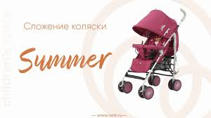Сложение прогулочной <b>коляски</b>-<b>трость Rant Summer</b> - YouTube