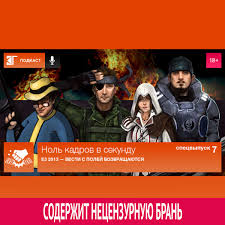 <b>Михаил Судаков</b>, Спецвыпуск 7: E3 2013 — Вести с полей ...