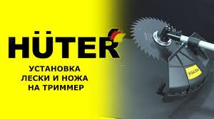<b>HUTER</b> сервис: Как установить катушку или лезвие на <b>триммер</b> ...