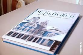 Фотоальбом «<b>Архитектурное</b> наследие <b>Череповецкого</b> края ...
