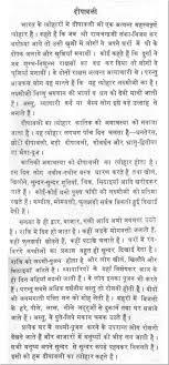 diwali essayhappy diwali essay in hindi language for students and childrens      happy diwali essay