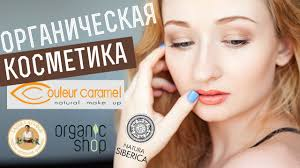 Моя органическая косметика | <b>Natura Siberica</b>, <b>Organic</b> Shop ...