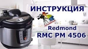 Мультиварка Redmond RMC-PM 4506 - полная видео инструкция ...