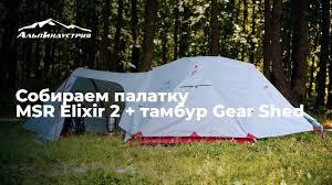 Собираем <b>палатку MSR</b> Elixir 2 + тамбур Gear Shed - YouTube
