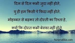 Fun And Like - Hindi SMS,Hindi Shayari,Jokes,Festival SMS.