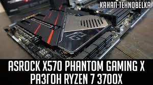 <b>ASRock X570</b> Phantom Gaming X - быстрый, таинственный ...