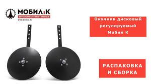 <b>Окучник дисковый</b> регулируемый Мобил К. Распаковка и сборка ...