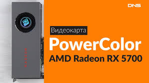 Распаковка <b>видеокарты PowerColor AMD</b> Radeon RX 5700 ...