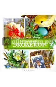 """Книга: """"<b>Стильный экодекор</b>"""" - <b>Алена Рябцова</b>. Купить книгу ..."""