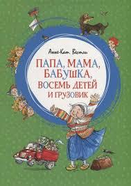<b>Книга</b> для детей ЯркаяЛенточка <b>МАХАОН</b> ВЕСТЛИ <b>Папа</b>,<b>мама</b> ...