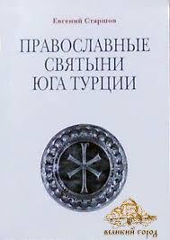 <b>Евгений Старшов</b>. <b>Православные святыни</b> юга Турции - купить в ...