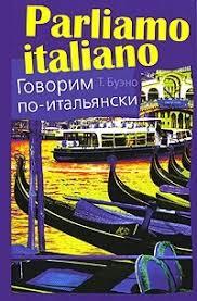Отзывы о книге Parliamo italiano / <b>Говорим по-итальянски</b>