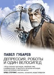 Quid Pro Quo - Рэй Брэдбери (Бредбери) - перевод Александр <b>Чех</b>