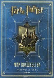 <b>Ньют Саламандер</b>. <b>Записки магозоолога</b> обложка книги | harry ...