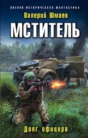 Книги Валерий <b>Шмаев</b> - скачать бесплатно, читать онлайн