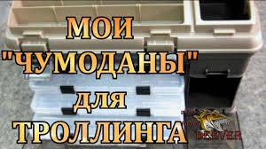 """""""ЧУМОДАНЫ"""" ДЛЯ ТРОЛЛИНГА. Ящики и коробки под воблеры ..."""