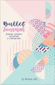 <b>Bullet</b>-<b>Journal</b>. <b>Дневник</b> хорошего настроения и самочувствия ...