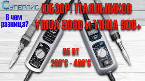 Обзор <b>паяльников YIHUA 908D</b> и YIHUA 908+. Крутой ...