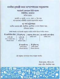 all bengal principal council