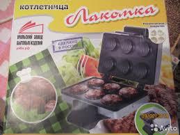 """<b>Электрокотлетница</b> """"<b>Лакомка</b>"""", новая купить в Нижегородской ..."""