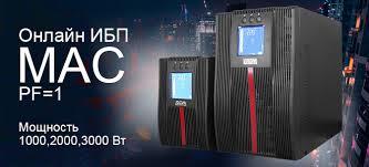<b>Powercom</b> — системы <b>бесперебойного питания</b>, стабилизаторы ...