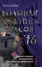 <b>Елена Усачева</b> — новинки