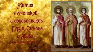 <b>Житие мучеников</b> и исповедников <b>Гурия</b>, <b>Самона</b> и Авива ...