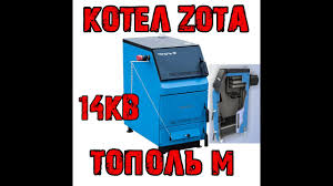 "<b>Котел Zota</b> ""Тополь-М"" Спустя 2 года - YouTube"