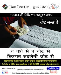 essay on voting awareness in hindi essay topics the chief elect officer of bihar sveep