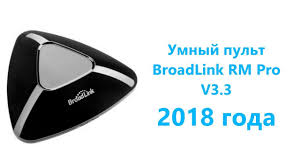 Обзор <b>BroadLink RM Pro</b> V3.3 2018 года - YouTube