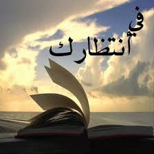 هـــــــــــــــــدية من اغلى صديقة ✿●✿• ورده اليمن  •✿●✿• - صفحة 3 Images?q=tbn:ANd9GcRMll1kq_NYiBR8_nzlNRgoR2WIGeIz7iNxIv8h3bSKR8r-2VMV