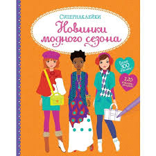 <b>Новинки модного сезона</b> – купить по цене 340 руб. в интернет ...