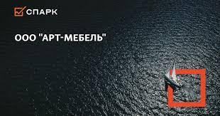 ООО АРТ-МЕБЕЛЬ, Челябинск: ИНН 7453297088, ОГРН ...
