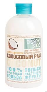 "<b>Шампунь для волос</b> ""Кокосовый рай"" (500 мл) <b>Organic</b> Shop ..."