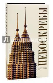 """Книга: """"<b>Небоскребы</b>"""" - <b>Антонино Терранова</b>. Купить книгу, читать ..."""